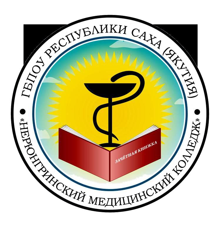 Государственное бюджетное профессиональное образовательное учреждение Республики Саха (Якутия) «Нерюнгринский медицинский колледж»